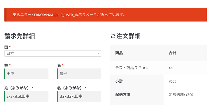paydesign_checkout_error