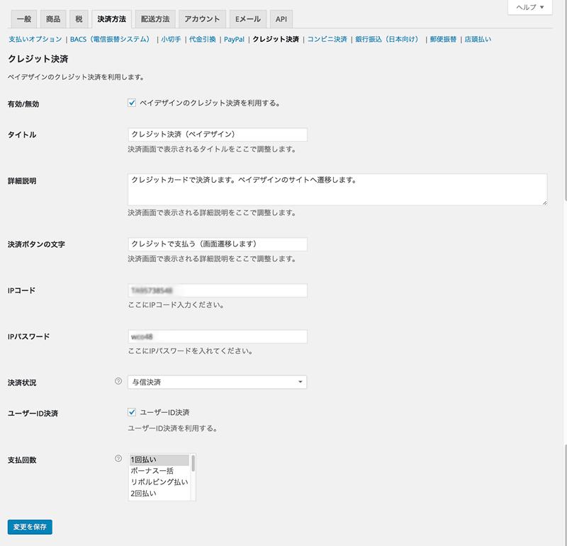 paydesign_credit_setting