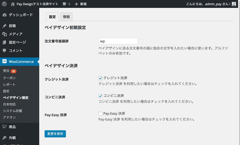 paydesign_setting
