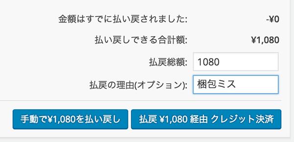 paydesing_refund_001