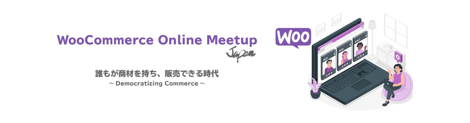 Woo EC Fes Japan 2020[10月24日(土)開催]