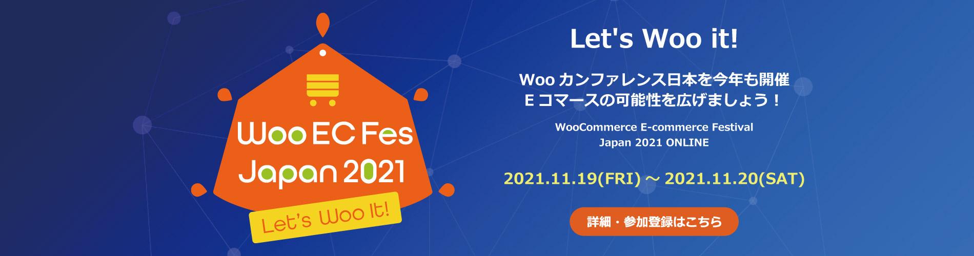 Woo EC Fes Japan 2021[11月19日(金)〜20日(土)開催]